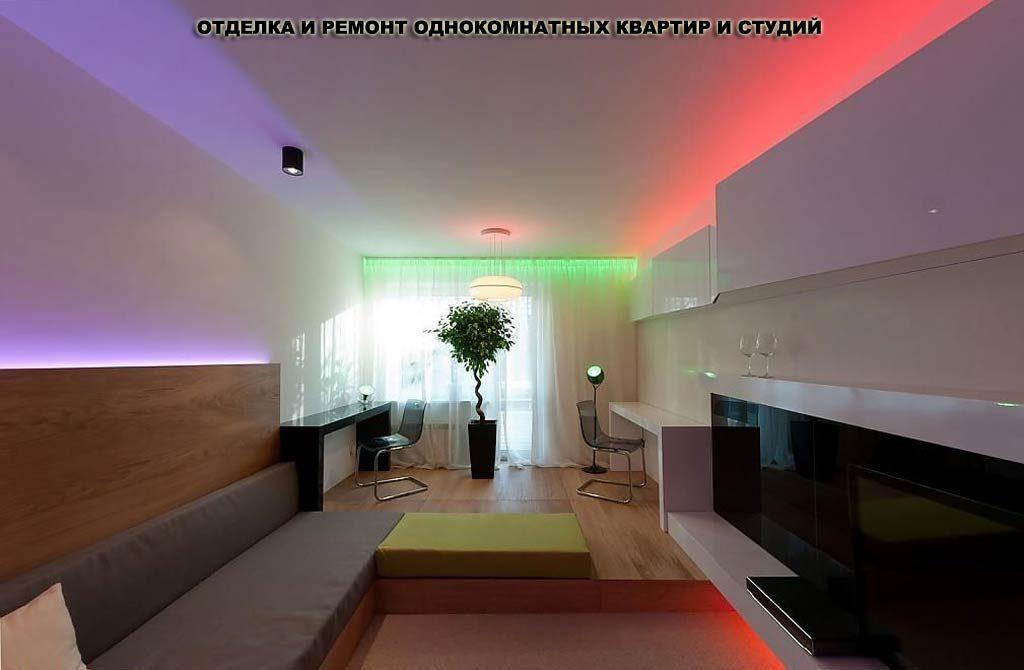 Ремонт маленьких квартир в Краснодаре